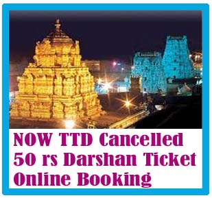 NOW TTD Cancelled 50 rs Darshan Ticket Online Booking