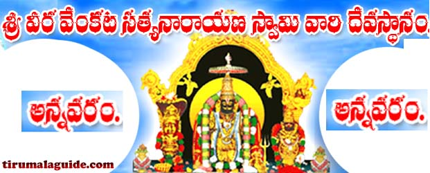 Annavaram Temple Accommodation Room Booking Online Advance