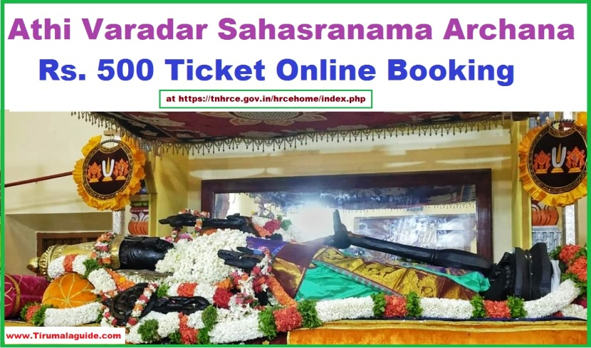 Athi Varadar Sahasranama Archana Rs. 500 Special Darshan Ticket Online Booking